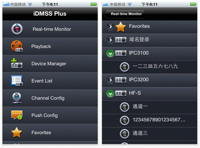 iDMSS Plus and Plus GDMSS new application for video