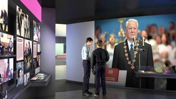 Centro presidencial y museo Boris Yeltsin
